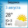 Погода Бердянск